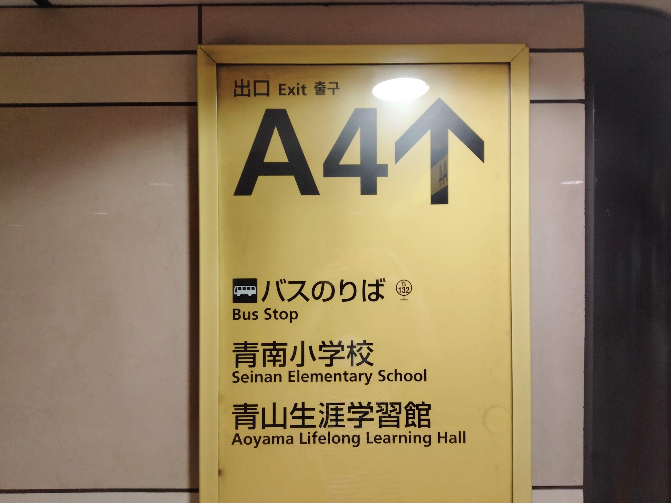 表参道美容室LaLaアクセス